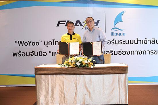 """""""WoYoo"""" บุกไทย เตรียมเปิดแพลตฟอร์มระบบนำเข้าสินค้าแบบครบวงจร พร้อมจับมือ """"แฟลช เอ็กซ์เพรส"""" เสริมช่องทางการขนส่ง และบริการคลังสินค้า Flash Express"""